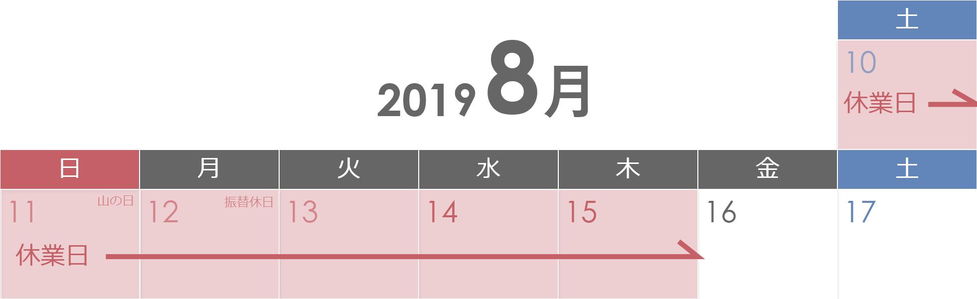 休み 2019 お盆